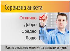 Сервизна Анкета